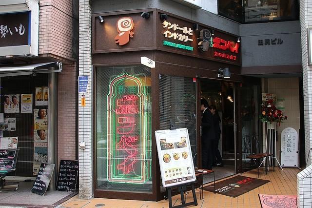 [画像] インドカレー店「新宿ボンベイ」復活 また「バターチキンカレー」食べられる