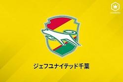 千葉が活動休止期間延長を発表…緊急事態宣言延長を受け、今月31日まで