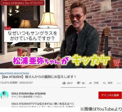 """[画像] EXILE ATSUSHI、サングラスのきっかけは""""松浦亜弥"""""""