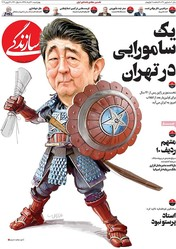 NHKでは「侍と描写された!」などと報じられた地元メディア『Sazandegi』の表紙だが、実際はキャプテン・アメリカ風に揶揄されただけである