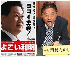 河村氏(右、撮影/本美安浩)と横井氏の選挙ポスター