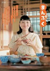 NHK連続テレビ小説『まんぷく』をおさらい