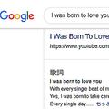 音楽サイトがGoogleの歌詞検索機能を非難「何年にもわたってコピー」