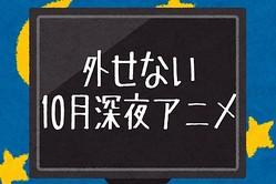 これは外せない!10月スタートの「深夜アニメ」ランキング
