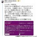 J2京都サンガFCの中田一三監督 炎上になったTwitterの発言を謝罪