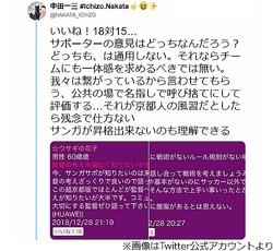 J2京都サンガFCの新監督、ツイート炎上を謝罪