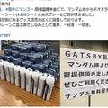 SKE48の松村香織が体臭問題を訴え 握手会に大量のデオドラント商品が届く