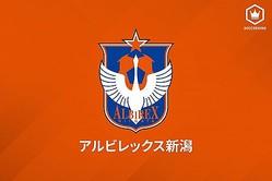 「立ち上がれ新潟」…選手たちがチャントを歌う! J2新潟が動画を投稿