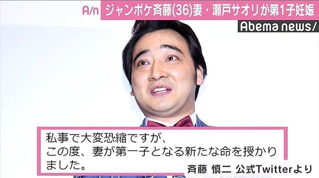 ジャンポケ斉藤、妻・瀬戸サオリの第1子妊娠を報告「より一層