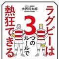 『ラグビーは3つのルールで熱狂できる』(大西将太郎/ワニブックス)