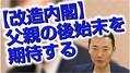 河野太郎外相に中田宏氏が要望「慰安婦談話の後始末を」