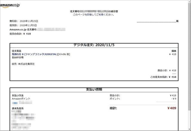 発行 amazon 領収 書