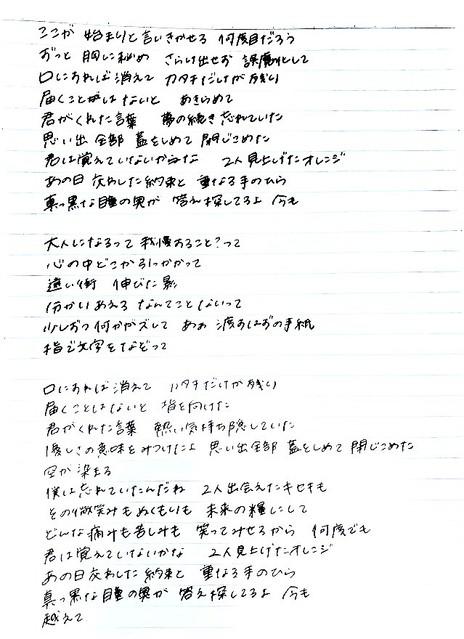 歌詞 証拠 【音楽】ジャニーズWEST「証拠」が体現する令和の応援ソングの形、歌詞を読み解く