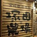 塚田農場、既存店45カ月連続割れで危機 模倣店の登場で顧客混同