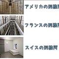 世界の刑務所01