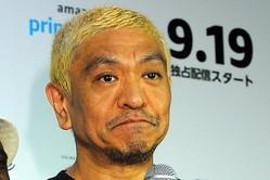 松本人志 セクハラ発言糾弾に反論も「オジサンの発想」と批判