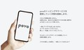 KDDI、「povo」の新サービスを考えるパワーユーザー募集 時給5000円