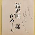 綾野剛の楽屋の紙に謎の落書き「犯人」は松岡茉優