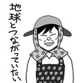 画/ぼうごなつこ