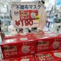 50枚190円 マスク価格破壊の理由