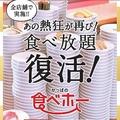 かっぱ寿司の食べ放題イベントが待望の復活!