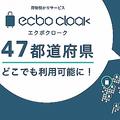 出典:ecbo株式会社プレスリリース