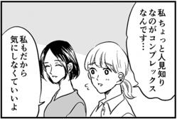 サボり先輩とコンプレックス 【Ep.1】