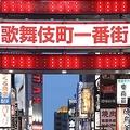 新型コロナウイルスの影響で新宿・歌舞伎町の人通りはかなり減っている(時事通信フォト)
