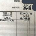 新型コロナ感染者が退院までの費用明かす 保険証提示で17万円