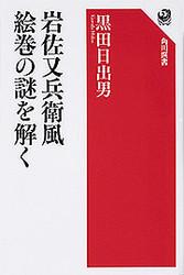 岩佐又兵衛風絵巻の謎を解く(株式会社KADOKAWA)