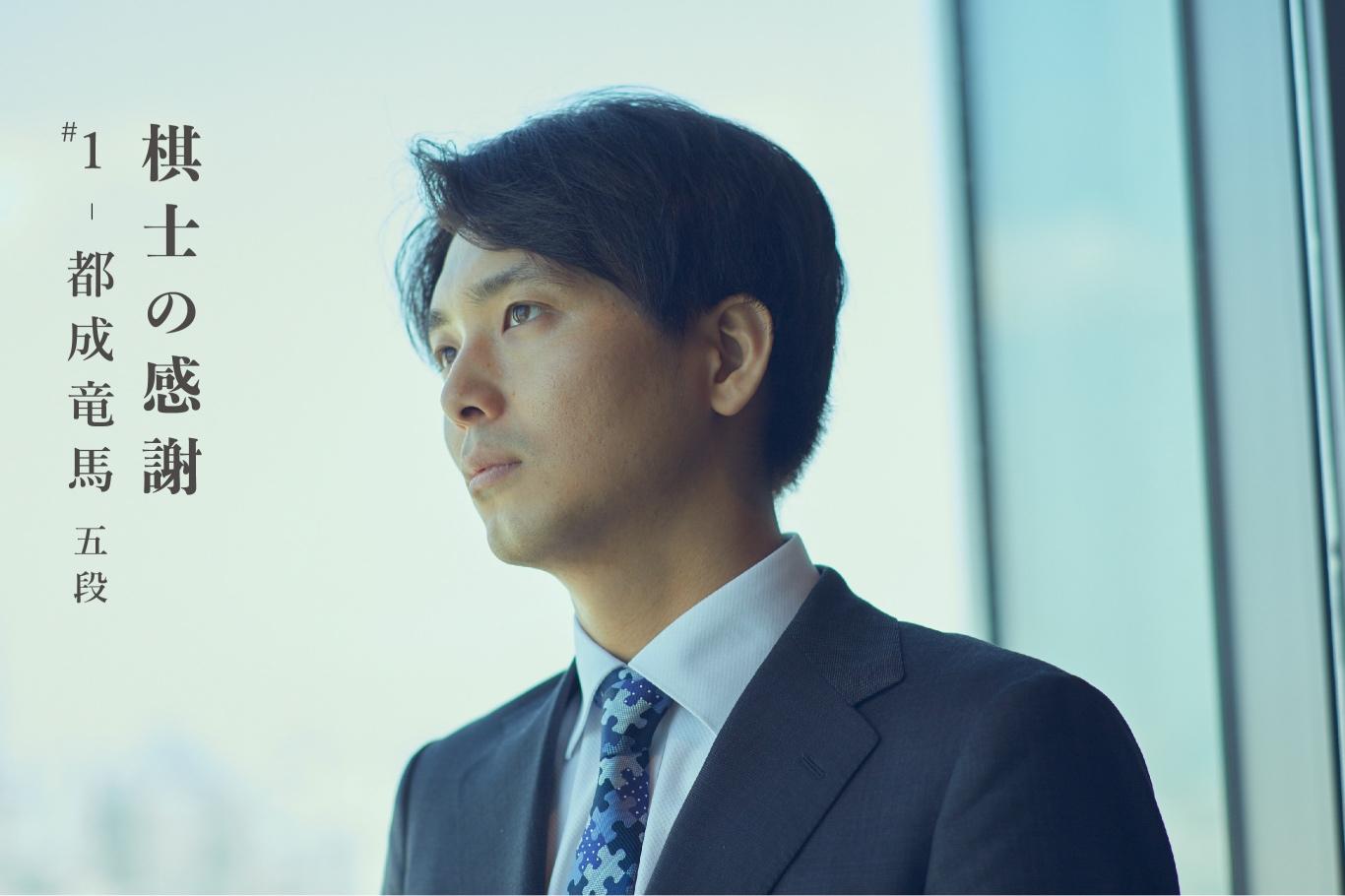 【都成竜馬の感謝】師匠・谷川浩司から受け継がれた棋士としての誇り