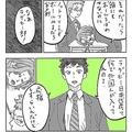 ラグビー日本代表になぜ外国人選手?漫画で解説、わかりやすいと話題