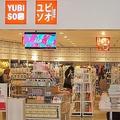 アジアで急拡大「パクリのパクリ企業」 日本風ブランド戦略の実態