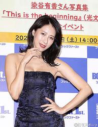 「リアル峰不二子」こと染谷有香 ヘアヌードの裏に女優業本格進出への野望