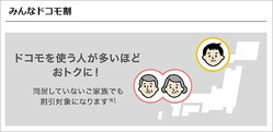 ドコモとau、SoftBankで「家族」の定義が違う! 家族割引の対象はこんなに異なる