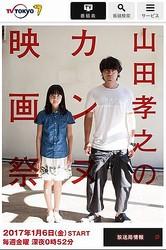 「山田孝之のカンヌ映画祭」8話。芦田愛菜、本物の包丁で監督の腹を刺す