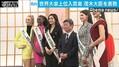 ミスインターナショナル優勝者らが茂木大臣を表敬