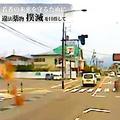 事故の瞬間を捉えたドライブレコーダーの映像。中央の黒い車が暴走し、対向車線の車に次々と衝突した=国際ロータリー第2660地区提供