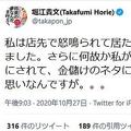 餃子店がクラファンで1000万円達成 堀江貴文氏は「金儲けのネタにされた」