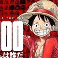 「ONE PIECE」連載1000話到達記念!