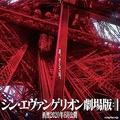 『シン・エヴァンゲリオン劇場版』ティザーポスター  - (C)カラー