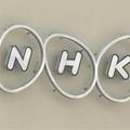 NHK同時配信の費用が膨らむ恐れ 総務省が再検討を要請