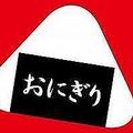 ミニストップ おにぎり本体価格を100円に変更、加盟店の客数増加を狙う