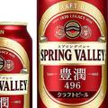 キリンビール、「SPRING VALLEY 豊潤〈496〉」製造計画を上方修正
