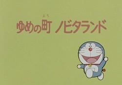 ドラえもん、歴史的リメイク!1979年放送のTVアニメ第1話が今夜よみがえる