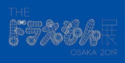 東京で大反響呼んだ「THEドラえもん展」、夏に大阪で開催決定