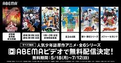 「るろ剣」OVA「新京都編」の無料配信は初めて