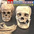 新国立競技場の地中から187人分の人骨発見、江戸時代に埋葬か