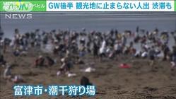 「千葉ならいいかな」 GWの潮干狩り場に人あふれる