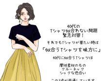 40代女性の「Tシャツ似合わない」問題。そのワケと解決法は?